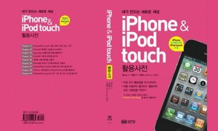 [My 출판물] iPhone & iPod Touch 활용사전 | BM 성안당