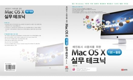 [신간안내] Mac OS X 실무 테크닉 (기본 + 활용)–국내 현실에 맞게 집필한 매킨토시 활용서