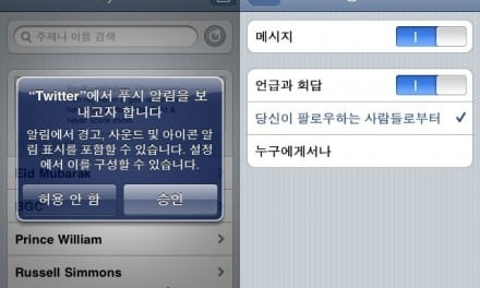 [i-노트] 트위터 공식 어플, 푸시 알림 서비스 지원 및 iOS 4.2 공식 지원 업데이트
