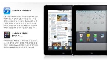 [Damn 노트] 국내 사용자와 상관없는 iOS 4.2 의 3가지 주요 업데이트 사항.