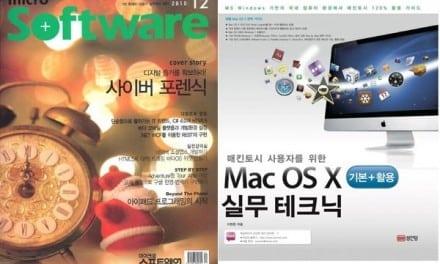 [인터뷰 전문] 월간 마이크로소프트웨어, Mac OS X 책 관련
