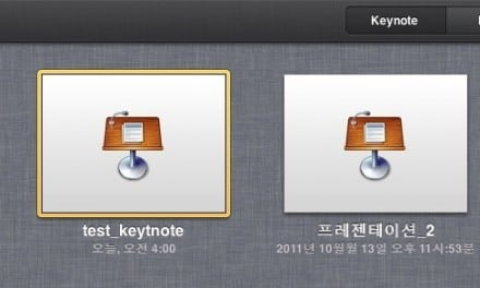 [Mac] iCloud 의 문서(iWork) 동기화를 Dropbox 처럼 사용하기
