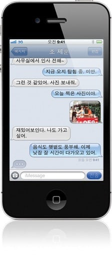 ios_imessage