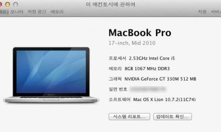 [Mac] OS X 10.7.2 (11C74) 업데이트 주요 내용, iCloud 지원, GM 버전과 빌드 넘버 다름.