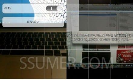 [가이드] 순정 아이폰 및 아이폰 4S 에서 파노라마 촬영기능 활성화