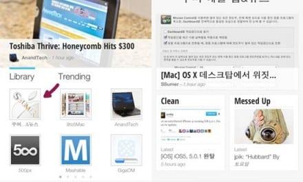 [알림] 쑤머 애플 팁&뉴스, 구글 커런츠 (Google Currents) 에디션 출간.