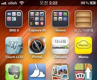 [가이드] 아이폰4S, 아이패드2 탈옥(완탈), Absinthe 상세 가이드