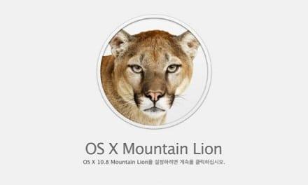 [리뷰] OS X 10.8 Mountain Lion DP1, 핵심 업데이트 내용 및 설치 가능 여부 확인