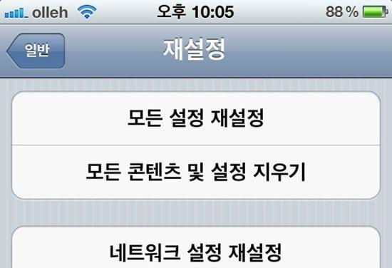 [HOWTO] iOS 탈옥 관련 문제 해결 팁 (Absinthe 사용시)