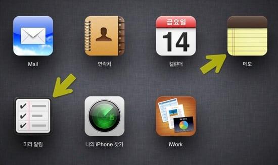 iOS6 공식 출시를 앞두고 iCloud.com 웹서비스 정식 개시, 메모/미리알림 기능 추가