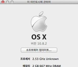 OS X Mountain Lion 10.8.2 업데이트 내용 요약