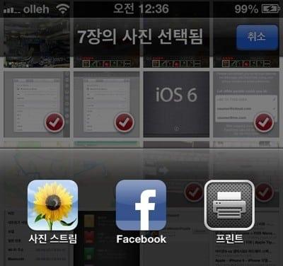 [가이드] iOS6 의 사진 스트림 공유 방법 – 실시간으로 업데이트되는 웹 앨범 생성