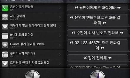 iOS6 시리 한국어 명령 총정리 (무작정 따라하기)