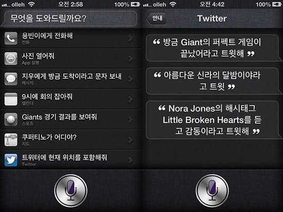 Siri k12