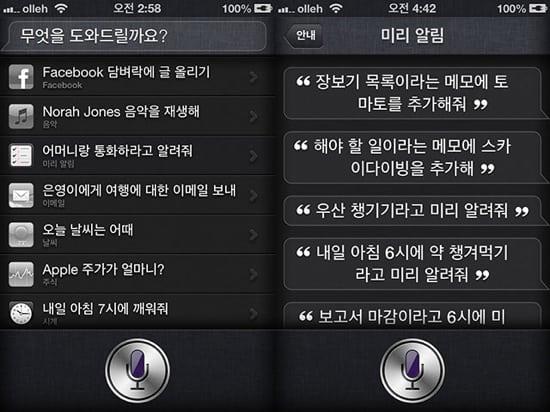 Siri k16