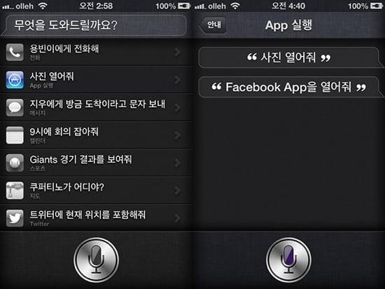 Siri k2