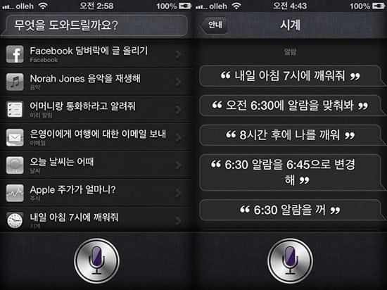 Siri k23