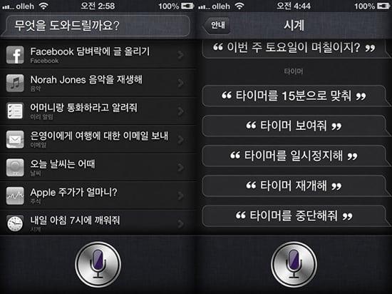 Siri k25