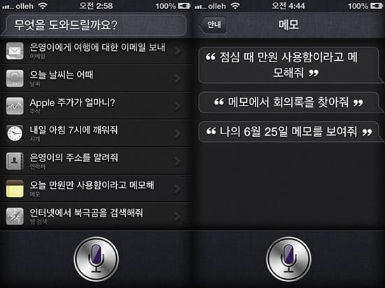 Siri k28