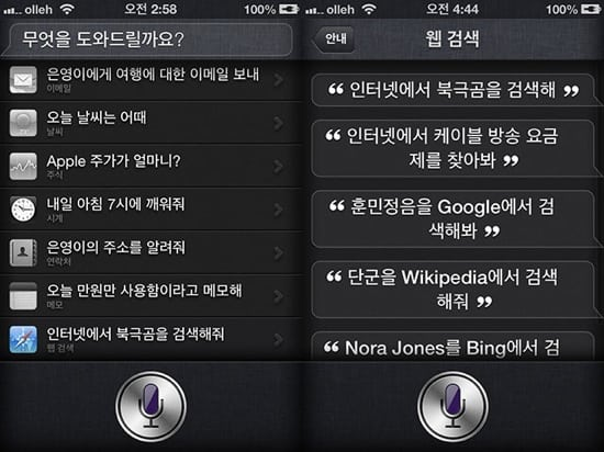 Siri k29