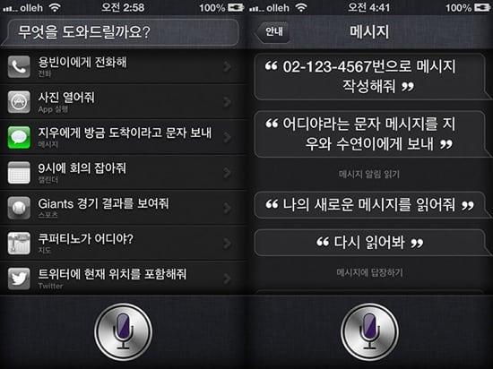Siri k4