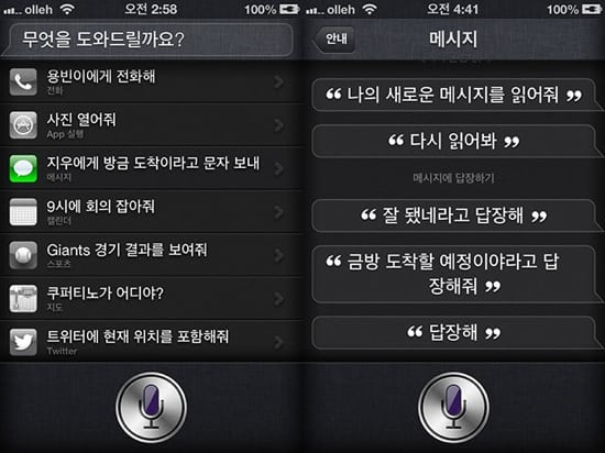 Siri k5