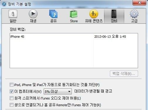 iTunes 에서 iOS 사용자 데이터 백업 폴더 확인방법 (쌩 초보 가이드)