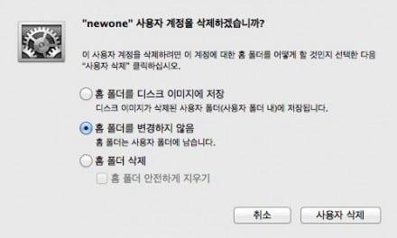 OS X 사용자 홈 폴더 이름 변경 방법