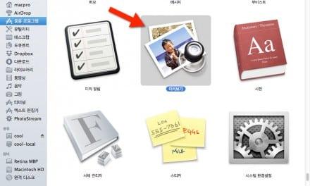 [초보 가이드] Mac OS X 에서 이미지 파일 형식 변환 방법 (수동, 자동)