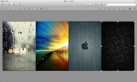 [초보 가이드] Mac OS X 미리보기 앱으로 여러 이미지를 하나로 합치기