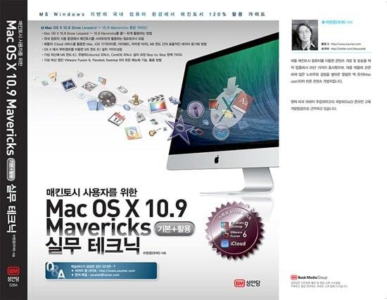 osx_10.9_mavericks_book_1