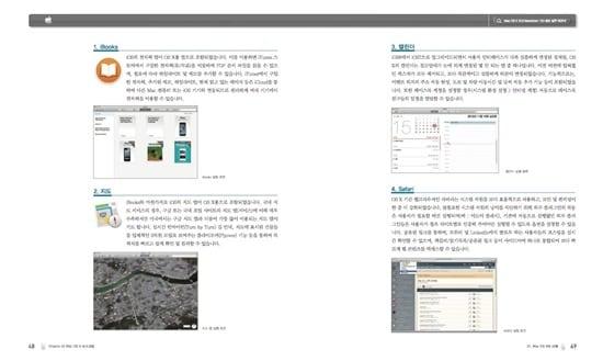 osx_10.9_mavericks_book_sample_1