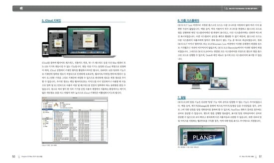 osx_10.9_mavericks_book_sample_2