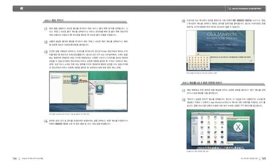 osx_10.9_mavericks_book_sample_3