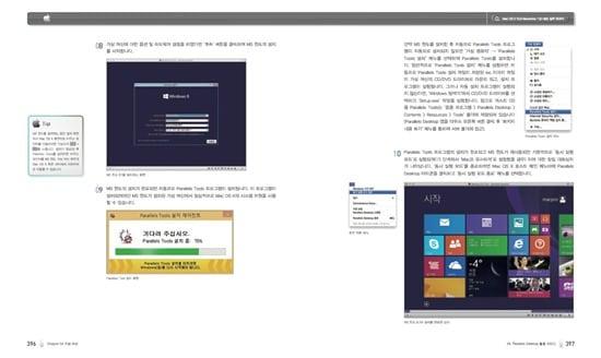 osx_10.9_mavericks_book_sample_4