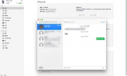 [Bug] 아이폰4S 에서 여전히 '연속성' 전화 및 문자 사용가능