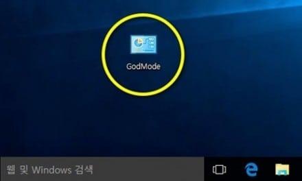 윈도10의 God 모드(Godmode) 활성화 방법