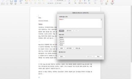 Mac 용 MS 오피스 2016 한글화 업데이트, 맞춤법 검사는 미지원