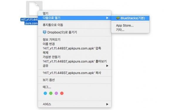 [Q&A] 맥 블루스택에서 앱 설치시 네트워크 오류, 오프라인 설치