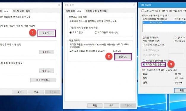 [Q&A] 맥북 부트캠프 바이러스 관련