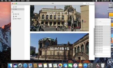 [비디오 가이드] macOS 시에라(Sierra, OS X 10.12)의 입력기 변환, 폴더 우선 표시, 탭, 사진 앱의 추억 기능