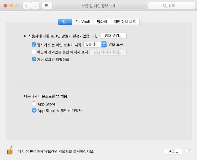 macOS_sierra_GP_disable