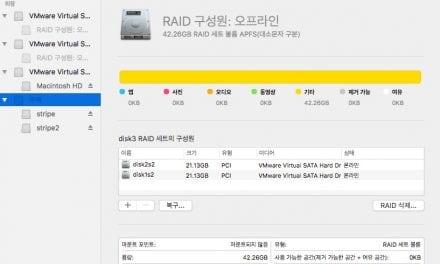 macOS 시에라, 다시 돌아온 RAID, APFS 포맷의 RAID 세트 구성 예제