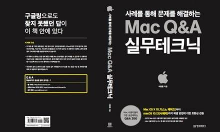 사례를 통해 문제를 해결하는 Mac Q&A 실무테크닉