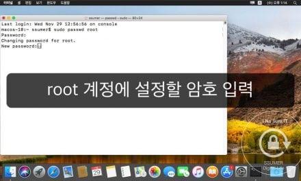 [긴급] macOS 10.13 하이 시에라 – 최고 관리자 root 계정 버그 및 임시 조치 방법