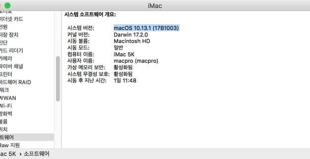macOS 10.13 하이 시에라의 root 계정 및 공유 버그 – 패치 다운로드 링크